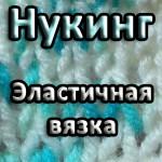 elastichnaja-vjazka1