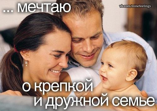 Почему семья не получается