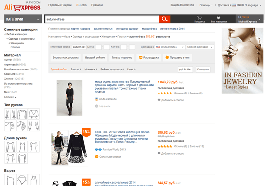 Как искать товары на Aliexpress