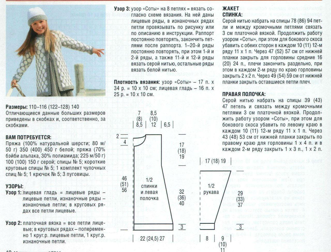 Описание вязания кардигана рисунок соты спицами 53