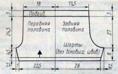 Детский костюм жакетик и шорты (разм. 34)