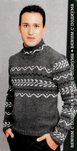 Мужской свитер с жаккардовым рисунком, вязаный спицами