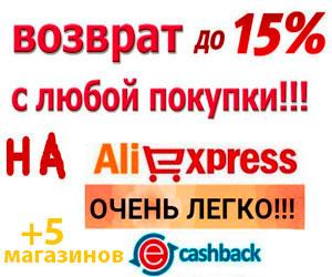 Как совершать покупки на AliExpress с двойным кэшбэком
