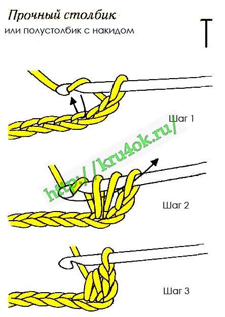 Вязание крючком как вязать полустолбик